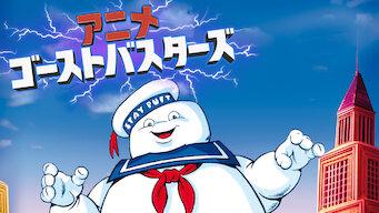 アニメ ゴーストバスターズ