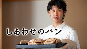 しあわせのパン