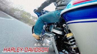 孤高の鉄馬 Harley-Davidson