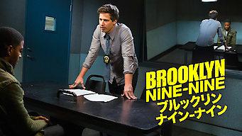 ブルックリン・ナイン-ナイン
