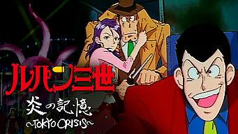 ルパン三世TVSP#10 炎の記憶~TOKYO CRISIS~