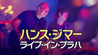 ハンス・ジマー ライブ・イン・プラハ