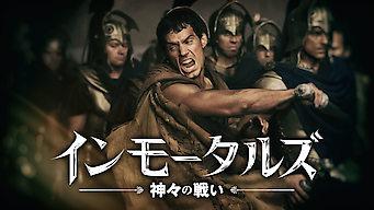 インモータルズ ー神々の戦いー