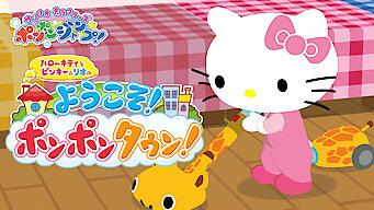《サンリオキャラクターズ ポンポンジャンプ!》ハローキティとピンキー&リオのようこそ! ポンポンタウン!