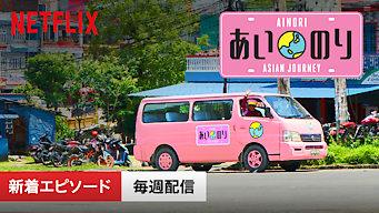 あいのり: Asian Journey