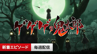 ゲゲゲの鬼太郎 (第6作)