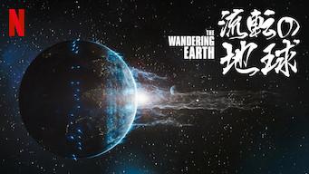 流転の地球