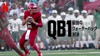 QB1: 最強のクォーターバック対決