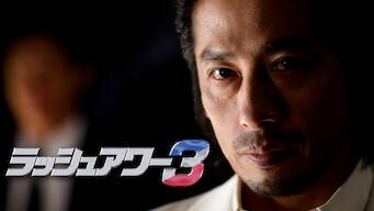 Is Rush Hour 3 2007 On Netflix Japan