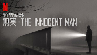 無実 -The Innocent Man-