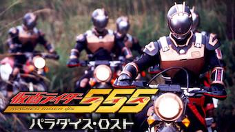 仮面ライダー555 パラダイス・ロスト