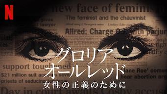 グロリア・オールレッド: 女性の正義のために