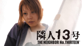 隣人13号