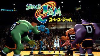 SPACE JAM/スペース・ジャム