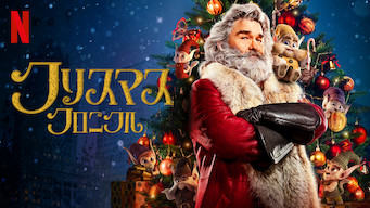 クリスマス・クロニクル