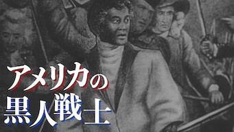 アメリカの黒人戦士
