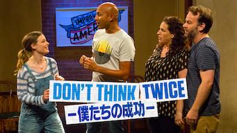 Don't Think Twice -僕たちの成功-