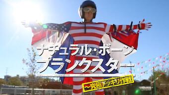 ナチュラル・ボーン・プランクスター~究極ドッキリ作戦