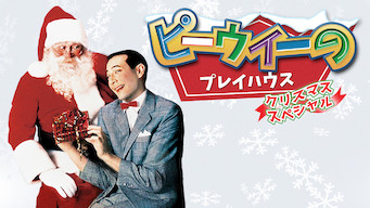 ピーウィーのプレイハウス: クリスマス スペシャル