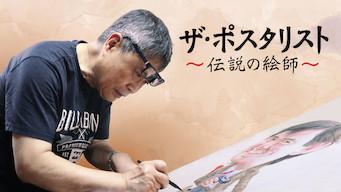 ザ・ポスタリスト ~伝説の絵師~