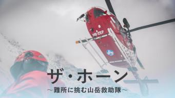 ザ・ホーン ~難所に挑む山岳救助隊~