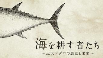 海を耕す者たち~近大マグロの歴史と未来~