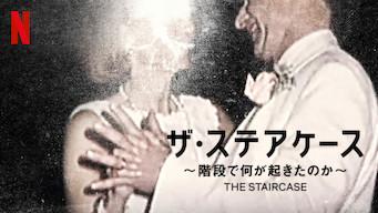 ザ・ステアケース 〜階段で何が起きたのか〜