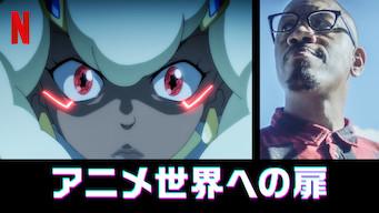 アニメ世界への扉