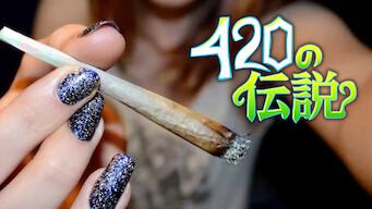 420の伝説