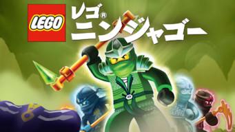 レゴ®: ニンジャゴー