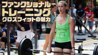 ファンクショナル・トレーニング: クロスフィットの魅力