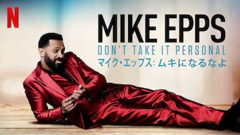 マイク・エップス: ムキになるなよ