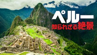 ペルー: 知られざる絶景