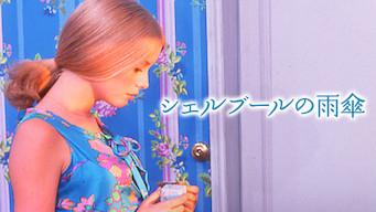 シェルブールの雨傘〈2013年カンヌ映画祭デジタル・リマスター版〉