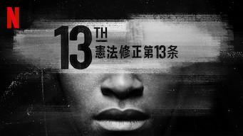 13th -憲法修正第13条-
