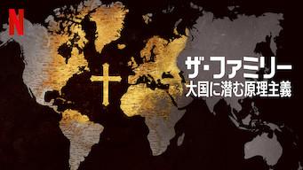 ザ・ファミリー: 大国に潜む原理主義