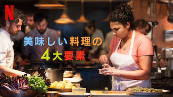 美味しい料理の4大要素