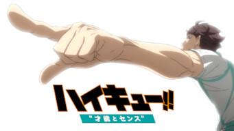 劇場版総集編 青葉城西高校戦『ハイキュー!! 才能とセンス』