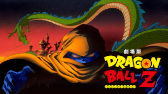 ドラゴンボールZ