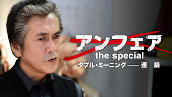 アンフェア the special ダブル・ミーニング -連鎖-