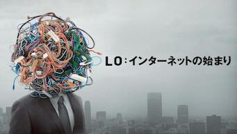 LO: インターネットの始まり