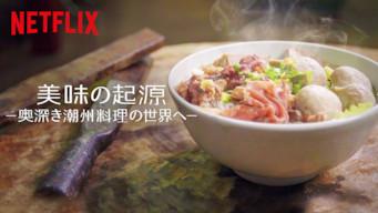 美味の起源 -奥深き潮州料理の世界へ-