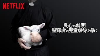 良心の糾明: 聖職者の児童虐待を暴く