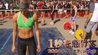 1秒を懸けて: 2008年クロスフィット大会
