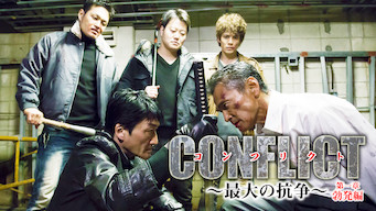 CONFLICT 〜最大の抗争〜 第一章 勃発編