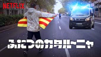 ふたつのカタルーニャ