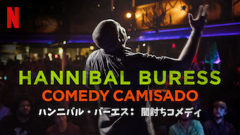 ハンニバル・バーエス: 闇討ちコメディ