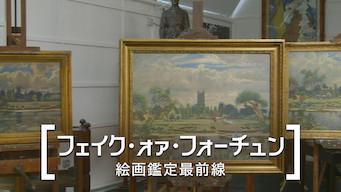 フェイク・オア・フォーチュン: 絵画鑑定最前線