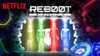 Reboot ガーディアン・コード