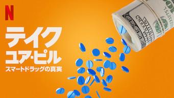 テイク・ユア・ピル: スマートドラッグの真実